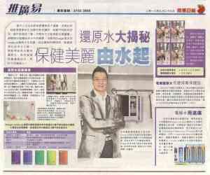 2013-9-29 Apple Daily News3