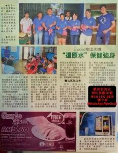 Adj_Malaysia Chinese Newspaper