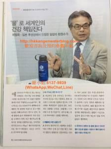 韓國雜誌訪問Enagic Kangen Water 還原水