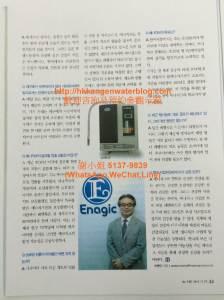 韓國雜誌訪問Enagic Kangen Water 還原水2